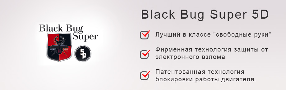 Слайд Black Bug Super 5D